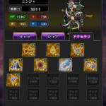 戦闘力3000突破!