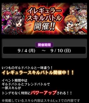 イレギュラーバトル開催中!!(9/4~9/10まで)