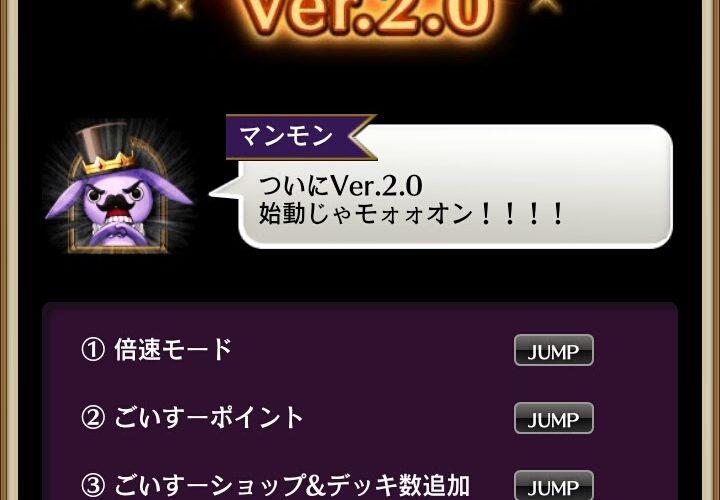 Ver2.0の予告で紹介されなかったアプデ情報