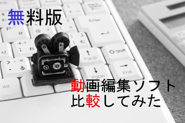 【初心者~中級者向け】無料で使える動画編集ソフト比較してみた【2018】
