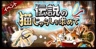 【神イベ】伝説の猫じゃらしを求めて全部取りきろう!