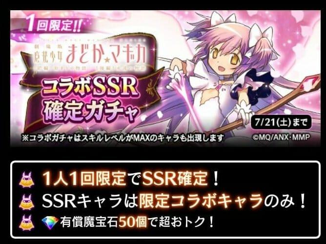 今回SSR5体!今回のまどか☆マギカコラボは良コラボ?