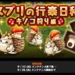 スプリの行楽日和~キノコ狩り編~アクセ枠に注意しましょう!
